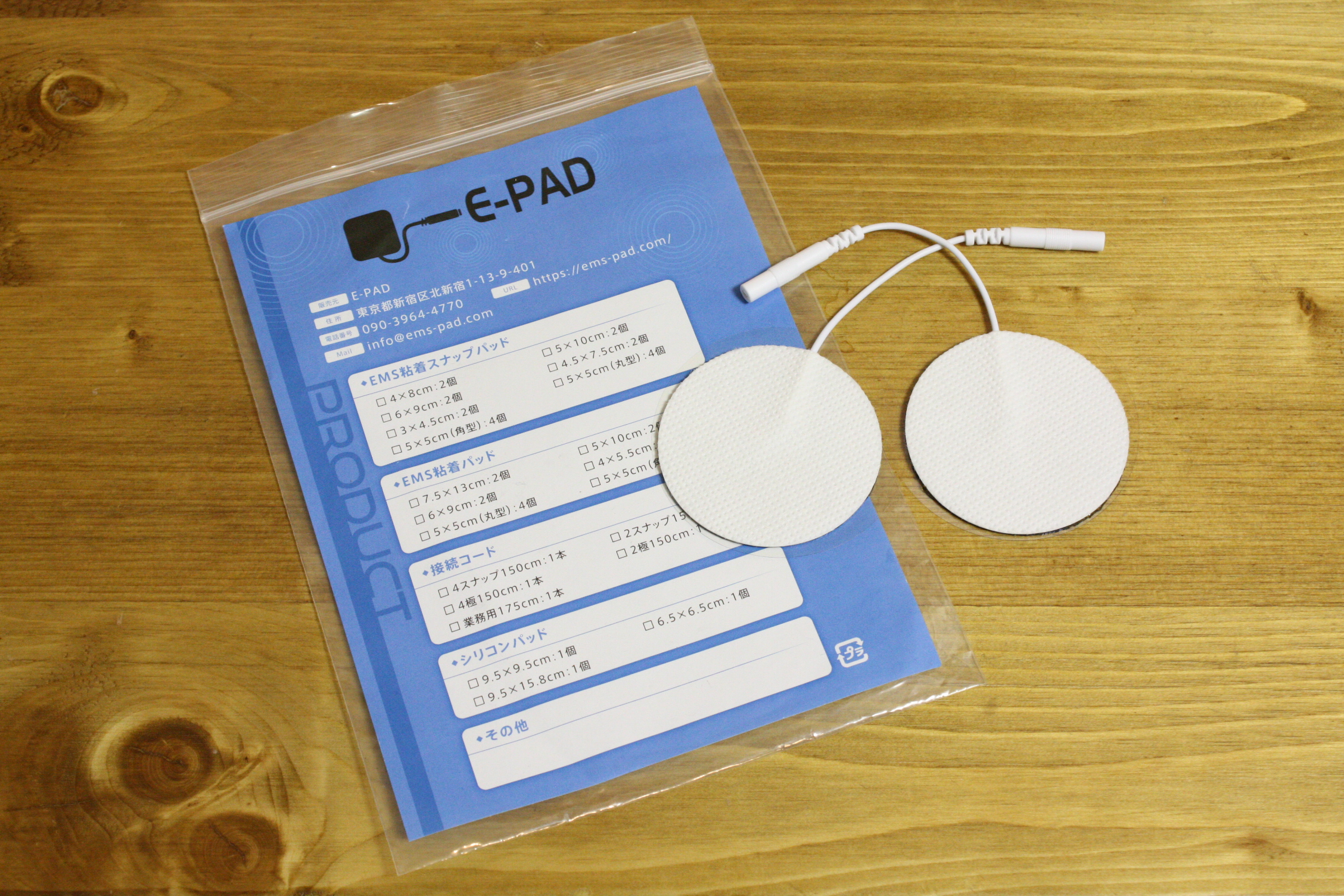 EMS-PAD-0002